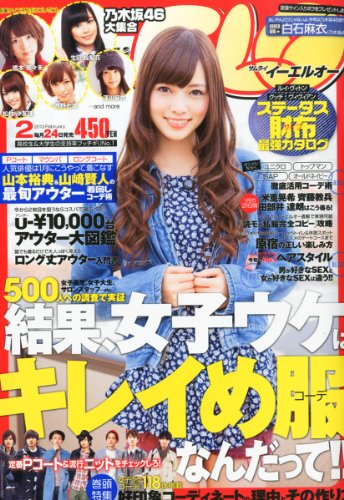 Samurai ELO (サライ イーエルオー) 2013年 02月号 [雑誌]