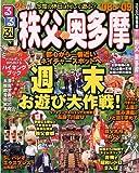 るるぶ秩父奥多摩 '08~'09 (るるぶ情報版 関東 17)