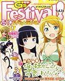 電撃G's Festival! (ジーズフェスティバル) Vol.34 2013年 09月号 [雑誌]