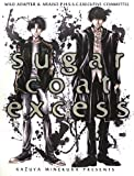sugar coat excess (イラスト集)