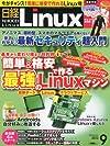 日経 Linux (リナックス) 2012年 09月号 [雑誌]