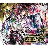 天響ノ和樂(tenkyou-no-wagaku)