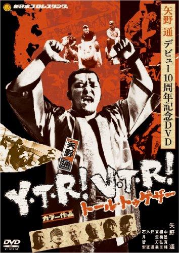 矢野通デビュー10周年記念DVD Y・T・R! V・T・R! ~トール トゥギャザー~