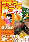 ミスター味っ子 ステーキ対決! 海鮮ソースで工夫の巻 (講談社プラチナコミックス)
