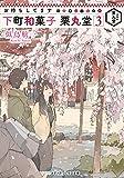 お待ちしてます 下町和菓子 栗丸堂 (3) (メディアワークス文庫)