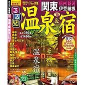 るるぶ温泉&宿 関東 信州 新潟 伊豆箱根'16 (るるぶ情報版目的)