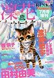 凛花 (りんか) 2011年 07月号 [雑誌]