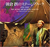 朝倉摂のステージ・ワーク 1991‐2002