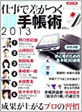仕事で差がつく「超」手帳術 2013 (学研ムック)