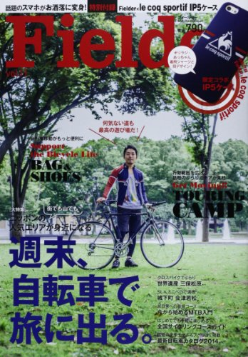 Fielder vol.11 大特集:週末、自転車で旅に出る。 (SAKURA・MOOK 7)
