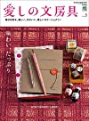 愛しの文房具 no.3[雑誌]
