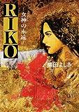RIKO ─女神の永遠─ (角川文庫)