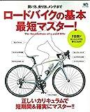 ロードバイクの基本最短マスター! (エイムック 2906)