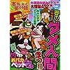 ちび本当にあった笑える話 116 (ぶんか社コミックス)
