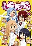 干物妹! うまるちゃん 6 (ヤングジャンプコミックス)