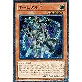 【 遊戯王 】 [ オービタル 7 ]《 コスモ・ブレイザー 》 アルティメットレア cblz-jp020 シングル カード