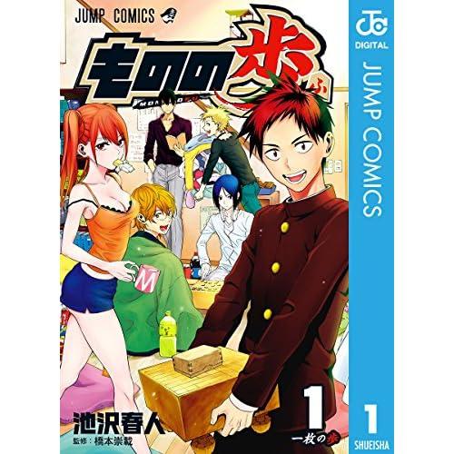 ものの歩 1 (ジャンプコミックスDIGITAL)