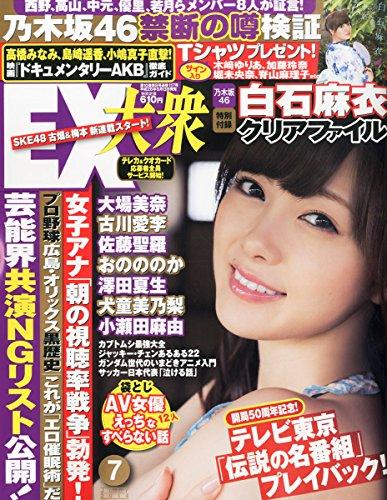 EX (イーエックス) 大衆 2014年 07月号 [雑誌]