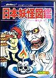 日本妖怪図鑑―カラー版  (ビッグジャガーズ)