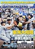 第97回全国高校野球選手権大会決算号 2015年 9/5 号 [雑誌]: 週刊ベースボール 増刊