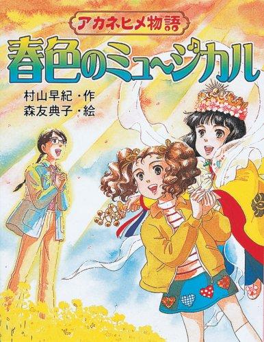アカネヒメ物語 春色のミュージカル   童話のパレット