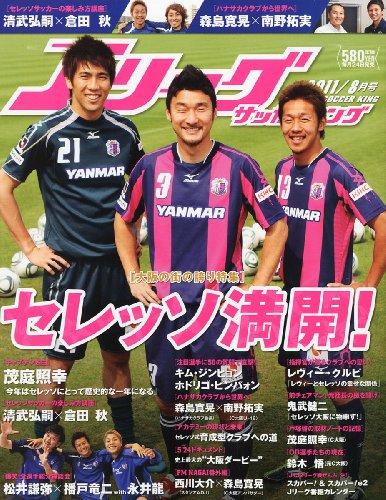 Jリーグサッカーキング 2011年 08月号 [雑誌]