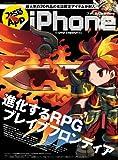 ファミ通App NO.010 iPhone (エンターブレインムック)