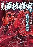 仕掛人藤枝梅安 34 (SPコミックス)