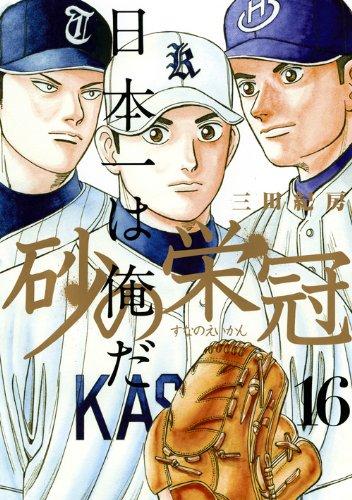 砂の栄冠(16) (ヤングマガジンコミックス)