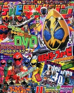 テレビマガジン 2011年 11月号 [雑誌]