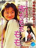 浜崎あゆみ DVD 「すももももも」