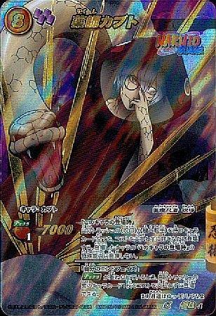 【シングルカード】薬師カブト 1弾超Ω ナルト ミラクルバトルカードダス
