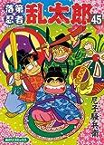 落第忍者乱太郎 45 (あさひコミックス) (あさひコミックス)