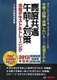 高度共通午前1対策合格テキスト&トレーニング 2013年度版 (情報処理技術者試験対策)