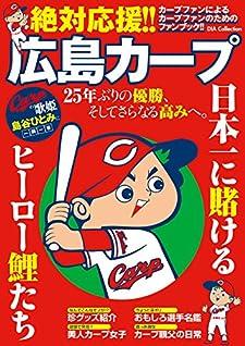 絶対応援!! 広島カープ (DIA Collection)