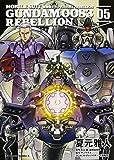 機動戦士ガンダム0083 REBELLION (5) (カドカワコミックス・エース)