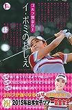 ゴルフ賞金女王  イ・ボミのおしえ (PERFECT GOLF)