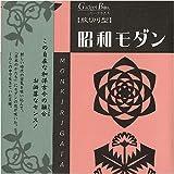 紋切り型 昭和モダン色紙100枚付き