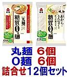 紀文 糖質0g麺 6個と糖質0g(丸麺) 6個づつの12個詰合せセット クール便発送 【キャンセル、返品不可】