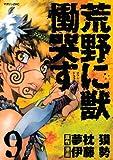 荒野に獣 慟哭す(9) (マガジンZコミックス)