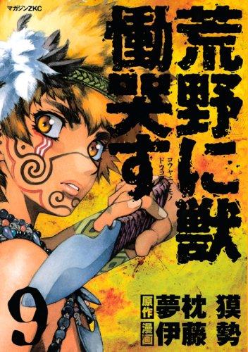 荒野に獣慟哭す 9 (9) (マガジンZコミックス)
