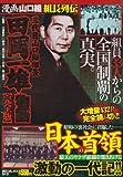三代目山口組組長 田岡一雄物語 完全版 (MDコミックス)