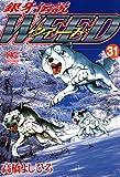 銀牙伝説ウィード 31 (Nichibun comics)
