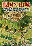 戦国の山城―山城の歴史と縄張を徹底ガイド (歴史群像シリーズ)