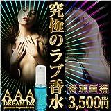 AAA DreamDX エーエーエードリームデラックス(消臭成分配合男性用フェロモン香水)