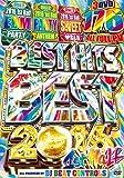 Best Hits Best 2016 1st Half