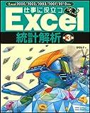 仕事に役立つExcel統計解析 第3版 (Excel徹底活用シリーズ) [大型本] / 日花 弘子 (著); ソフトバンククリエイティブ (刊)