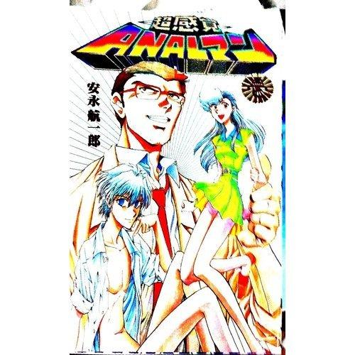 超感覚A.N.A.Lマン 1 (電撃コミックス)