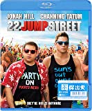 22 Jump Street (Region Free Blu-Ray) (Hong Kong Version) Chinese subtitled