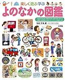 よのなかの図鑑 (小学館の図鑑 プレNEO図鑑)